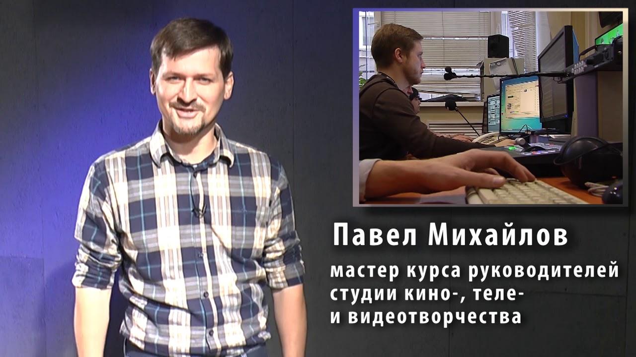 Набор Руководителей студии кино- теле- видеотворчества