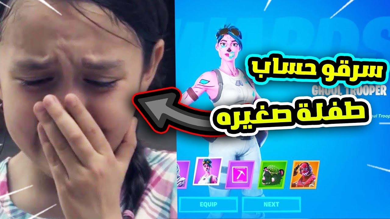 بنت صغيرة سرقو حسابها فيه بنت الزومبي ( وتعرضت لتهديد ) عمرها ١٠ سنوات !!😭💔