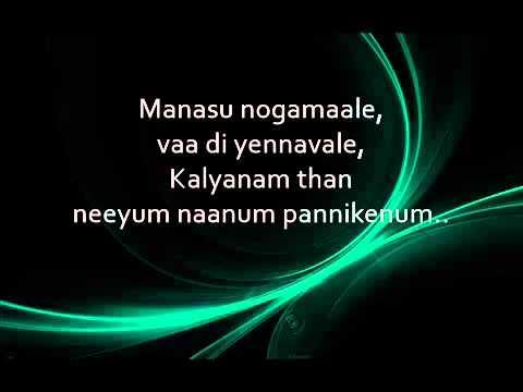 Rendu Kannale   Psychomantra Lyrics]