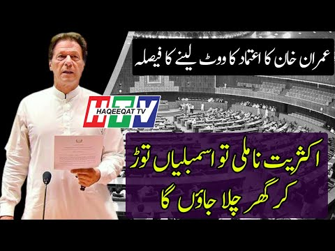 Haqeeqat TV: Imran Khan Will Take Vote of Confidence Before Making Any Decision