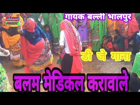 New Gurjar Rasiya  Singar = Balli Bhalpur 2018