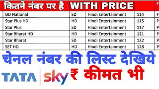 Tata sky channel list 2020   Tata sky channel list with price   Channel list pdf