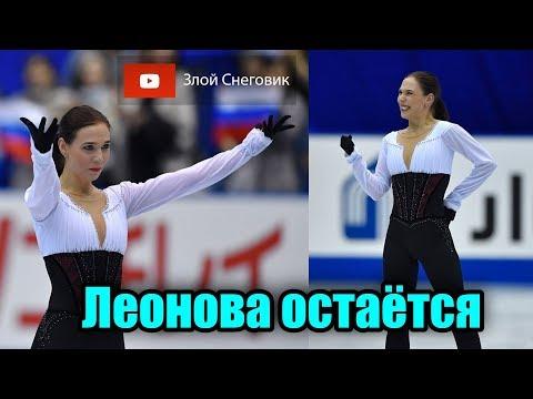 Алёна Леонова ОТКАЗАЛАСЬ УХОДИТЬ из фигурного катания и продолжит карьеру