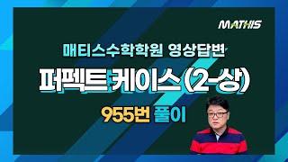 [매티스수학학원 영상답변] 퍼펙트케이스(2-1), 95…