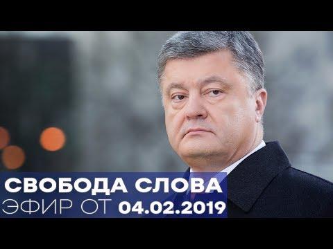 ПЁТР ПОРОШЕНКО- Свобода