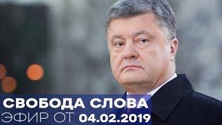 ПЁТР ПОРОШЕНКО- Свобода слова - ПОЛНЫЙ ВЫПУСК от 04.02.2019