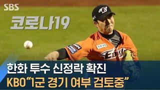 한화 신정락 투수 확진…국내 프로스포츠계 첫 사례 / …