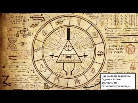 Загадки Гравити Фолз #1-Тайные символы - YouTube