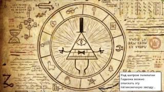 Загадки Гравити Фолз #1-Тайные символы(Мы всегда будем рады вашей поддержке! Подписывайтесь, Ставьте лайки, Пишите комментарии!!!, 2014-03-07T09:56:39.000Z)