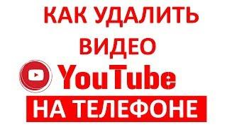 Как Удалить Видео с Ютуба на Телефоне