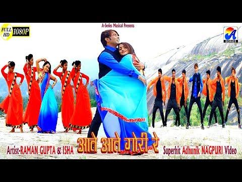 ATE ATE GORI│Singer Laxminarayan Pandey│Raman Gupta & Isha│New Nagpuri Video│Lyrics Rajesh Babu