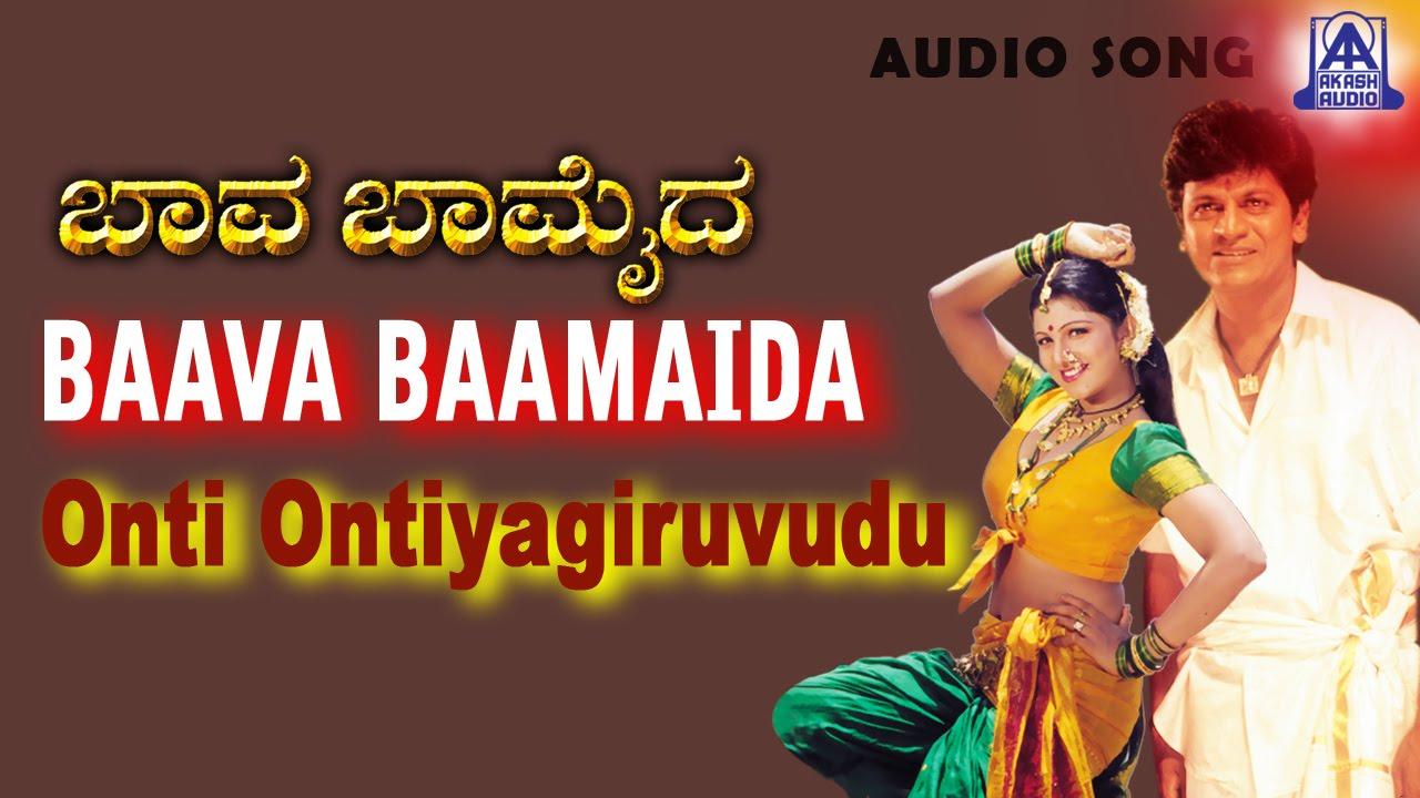 Onti Ontiyagiruvudu Lyrics | Baava Baamaida|S P Balasubramanyam, Chitra|Selflyrics