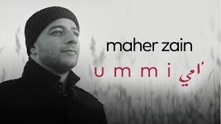 Maher Zain - Ummi | (ماهر زين - أمي (كلمات | NEW SINGLE 2019