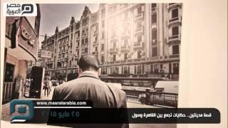 مصر العربية | قصة مدينتين.. حكايات تجمع بين القاهرة وسول