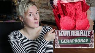 ОБЗОР МИЛАВИЦА ???? Белорусское женское белье  ❤️ MILAVITSA  RusLanaSolo