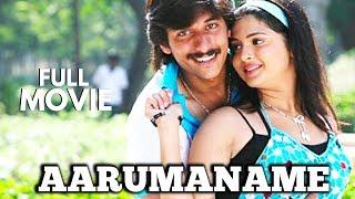 Aarumaname - Tamil Full Movie - Deepak, Nicole | Srikanth Deva