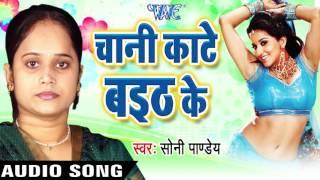 Soni Pandey - Audio Jukebox - Bhojpuri Hot Songs 2016