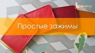ОБЗОР КОШЕЛЬКА-ЗАЖИМА ИЗ КОЖИ