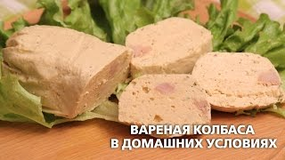 Вареная колбаса в домашних условиях