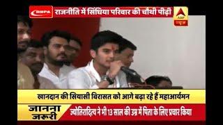 Kaun Jitega 2019: Aryaman Scindia, Age 15, Attacks BJP In His Very First Speech | ABP News
