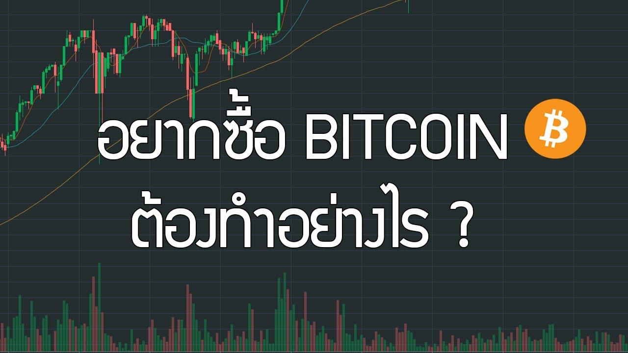 อยากซื้อขาย Bitcoin ต้องทำอย่างไร