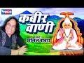 Download Kabir Amritwani - गुरु गोविन्द दोऊ खड़े - कबीर अमृतवाणी - अनिल बावरा MP3 song and Music Video