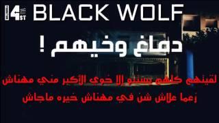 BLACK WOLF   دماغ وخيهم   2017   راب ليبي