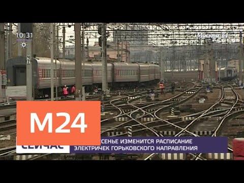 На Горьковском направлении МЖД временно изменят расписание электричек - Москва 24