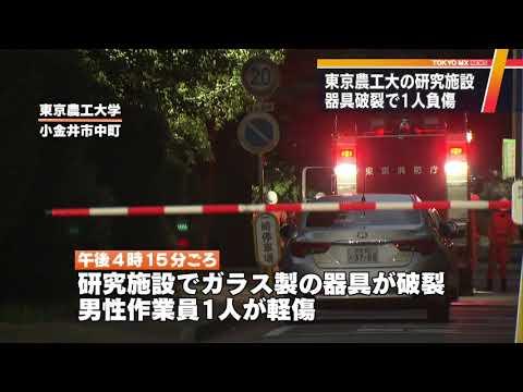 東京農工大学の研究施設 器具破裂で1人けが