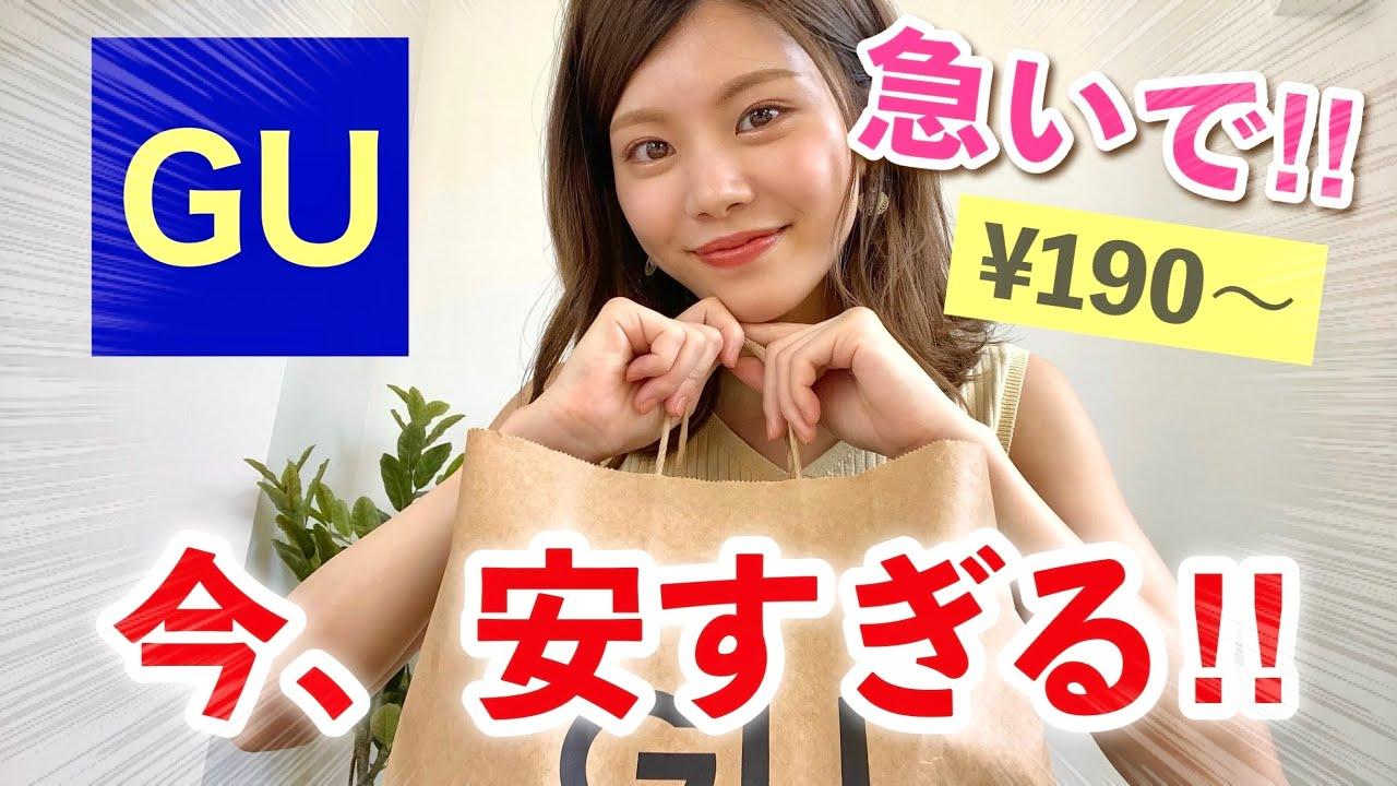 【GU購入品】今なら安い!夏に着まわせるアイテム🌺全品2000円以下!