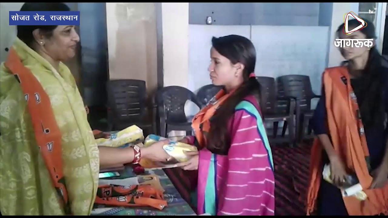 सोजत रोड : नव मतदाता युवतियों को बताई भाजपा की रीति नीति