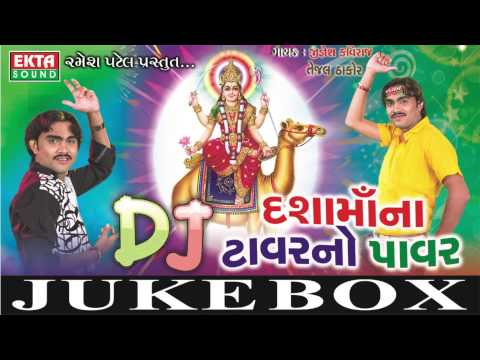 New Gujarati DJ SONG | Ae Pavo Vagyo Re Dera | Dashama | Gujarati Remix Song 2015 | Jignesh Kaviraj