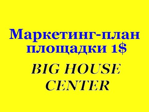 Маркетинг площадки 1$. BIG HOUSE CENTER