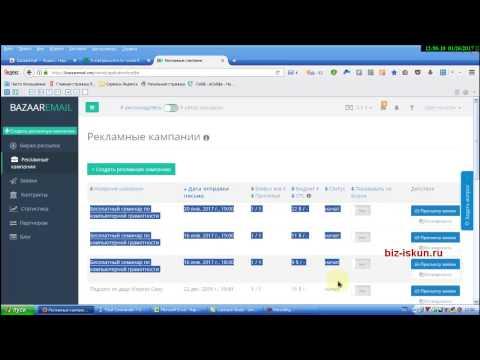 видео: Сервис email рассылок bazaaremail. Заработок в партнерской программе сервиса