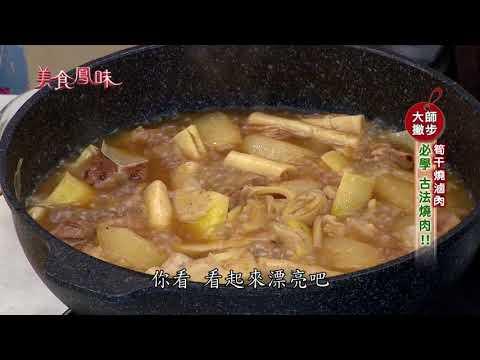 【新美食鳳味】大師有撇步-筍干燒滷肉+什錦白菜羹