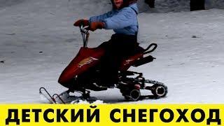 Детский снегоход(Сегодня на пятачке в лесу, увидел вот такое чудо техники. Хозяин говорит, что стОит такая машинка, новая..., 2012-03-18T13:52:07.000Z)