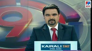 ഒൻപത് മണി വാർത്ത | 9 P M News | News Anchor - Ayyappadas |November 19, 2018