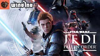 [พากย์ไทย] Star Wars Jedi: Fallen Order - รวมเทลเลอร์