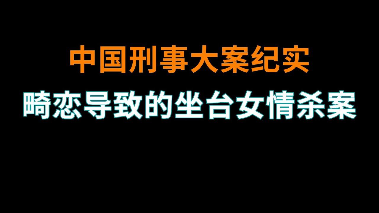 畸恋导致的坐台女情杀案 | 中国刑事大案纪实 | 刑事案件要案记录