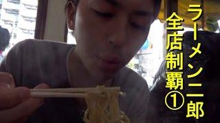 ラーメン二郎全店制覇 (全39店) ① Must Eat Ramen in Japan[ramen otaku] ramen jiro 【IKKO'S FILMS】【品川イッコー】