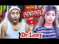 New Bangla Funny Video | Underwear best buy | New Video 2018 | Dr Lony Bangla Fun