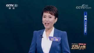 [2019主持人大赛]赵璐 3分钟自我展示| CCTV