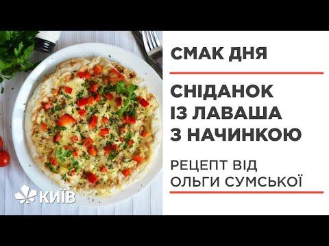 Сніданок з лаваша на сковороді - рецепт від Ольги Сумської #СмакДня