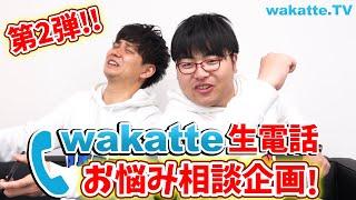 【第2弾】彼女がいるのにS●Xしまくり?wakatte生電話!あなたのお悩み解決します! 【wakatte.TV】#347