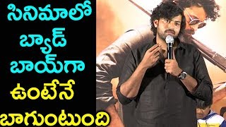 Varun Tej Speech At Valmiki Press Meet | #HarishShankar | #ValmikiMovie