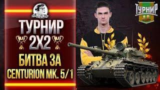 ТУРНИР 2х2 - БИТВА за Centurion Mk. 5/1 RAAC!
