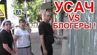 Паства vs Блогеры !   Краснодар