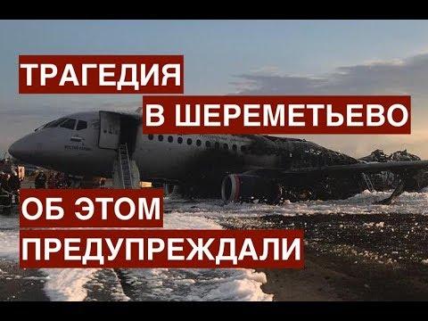 Трагедия в Шереметьево. Почему сгорел SuperJet?