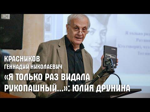 Юлия Друнина. «Я только раз видала рукопашный...» (Красников Геннадий Николаевич)