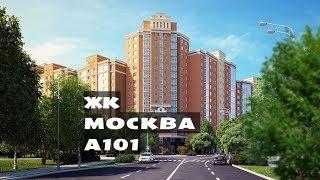 видео Жилой район